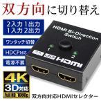 HDMIセレクター 双方向 ワンタッチ 切替器 2ポート入力1出力/1入力2出力 高画質4K・3D映像対応 テレビ PC Blu-Ray PS4 ゲーム機 分配器 ◇ セレクタ双方向対応