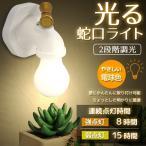LED 間接照明 インテリアライト 壁掛け照明 ウォールライト 蛇口型スイッチ 点灯切替えスムーズ おしゃれ 2段階調光式 サイドランプ ◇ カチッと蛇口ライト