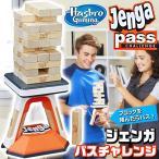 ジェンガ パスチャレンジ E0585 正規品 ハズブロ Hasbro Gaming ブロックを積んだらパス 難易度パワーアップ 木製 おもちゃ 積み木 遊び 家族ゲーム ◇ ジェンガ