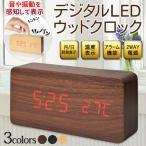 LED時計 ウッド調デザイン 置き時計 LEDデジタル表示 アラーム 時刻 温度 カレンダー 2WAY電源 おしゃれ LEDインテリアクロック 目覚まし時計 ◇ 木目調クロック