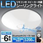 Bluetoothスピーカー内蔵 LEDシーリングライト 薄型 リモコン付 〜6畳用 3200lm 明るさ調光10段階 サウンド付 天井照明 節電 工事不要 ◇ サウンド付シーリング