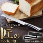 パン切り包丁 全長33cm オールステンレス製 一体成型 パン切りナイフ 匠 軽い力でスイスイ切れる 高級感 箔押しボックス入 プレゼント 衛生的 ◇ パン切り包丁