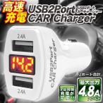 デジタル電圧計 USB2ポート 急速充電式 カーチャージャー 4.8A スマホ iPhone シガーソケット式 ハイパワー携帯充電器 車内 12V 電流 小型 ◇ 高速充電HAC2303