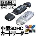 カードリーダー 高速 20MB/sec 小型 SDHCカードリーダー SD32GB対応 スマホ動画をストレスなくPCにデータ転送 パソコン 4571284889729 ◇ SDHC-USB2