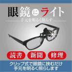 超小型 クリップライト 精密作業や読書に 眼鏡に装着するだけ メガネルーペにも簡単装着 めがね用 LEDライト 超軽量8g 角度調節 ボタン電池付属 ◇ 眼鏡にライト