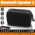 ワイヤレススピーカー Bluetooth 充電式 ポータブルスピーカー iPhone スマホ MP3モード 迫力サウンド 軽量 ストラップ付 SD/USB再生 音楽 動画 ◇ SpeakerII
