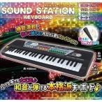 電子キーボード 和音が弾ける本格派 マイク付 多機能サウンドキーボード 電子ピアノ 49鍵盤 録音機能 3和音 デモ6曲 リズム 16種楽器 ◇ ステーションキーボード