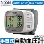 血圧計 NISSEI 手首式 デジタル自動血圧計 WS-20J 日本精密測器 エムカフ 精度の高い測定 60回分データ 日本製 不規則脈波リズムチェック機能 ◇ 血圧計WS20J