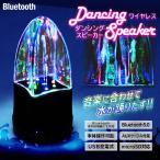 Bluetooth5.0 ワイヤレススピーカー 音に合わせて水が踊る USB充電式 iPhone スマホ対応 イルミネーション 光る ダンシングスピーカー SD対応 ◇ 噴水スピーカー