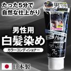 白髪染め 男性用 メンズ ヘアカラーコンディショナー for MEN 日本製 ナチュラル 5分で簡単ケア 178g 髪にやさしい トリートメント成分配合 自然派 ◇ 白髪ケア