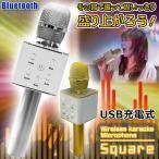 カラオケマイク Bluetooth スピーカー内蔵 ワイヤレスマイク USB充電式 USBメモリー 音楽再生 高音質 どこでも歌える スマホ対応スピーカー ◇ カラオケマイクRS