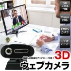 Webカメラ 在宅勤務 ビデオ会議 テレワーク 小型 3D ウェブカメラ Skype 録画した動画アップロード Windows ビデオチャット PC パソコン ◇ 3Dウェブカメラ CS