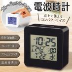 電波時計 デジタルクロック 時刻合わせ不要 バックライト付 多機能 インテリア 置き時計 アラーム/カレンダー/温度計表示 自動電波受信 ◇ スクエア電波クロック