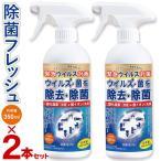 Yahoo!i-shop7除菌スプレー 2本セット 日本製 ウイルス 対策 350ml 消臭 除菌 銀イオンAg 二酸化塩素パワー シュッと簡単 お部屋 オフィス 玄関 家庭 ◇ NEW除菌フレッシュ2本