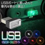 ルームランプ LED 車内照明 レインボーライト 車用 イルミネーション USBポート ほこり・汚れ防止 自動車 ライティングカバー 高級感 パソコン対応 ◇ USBライト