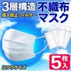 マスク 5枚入セット 3層フィルター構造 不織布 マスク 白 大人用 細菌99%カット 耳が痛くならないソフトゴム 息苦しくない立体空間 ◇ やわらか不織布マスクD