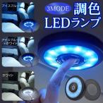 ルームランプ USB充電式 アイスブルー 車内 汎用 LED タッチライト 内装 カラーチェンジ 抜群の実用性 インテリア マグネット付 間接照明 ◇ 調色タッチランプ