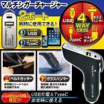 最強 カーチャージャー 4WAY 緊急脱出用ガラスハンマー Type-C+USB 2ポート急速充電 ベルトカッター 2.4A スマホ iPhone 車載マルチツール ◇ 4WAYで使えるAXL