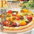 ピザプレート 石窯焼きの美味しさをご家庭で 冷凍ピザがパリっと焼ける 下に敷くだけ NEW 遠赤外線ストーンプレート 市販ピザ対応 工房 ◇ ピッツェリアプレート