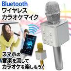 カラオケマイク Bluetooth スピーカー内蔵 どこでも歌える 充電式 ワイヤレスマイク 音楽再生 スマホ 高音質 ポータブルスピーカー 拡声器 ◇ カラオケマイクRS