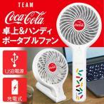 Coca-Cola コカ・コーラ DCモーター搭載 BIG 充電式 ポータブルファン 13枚羽根 扇風機 パワフル大風量 ハンディファン 静音 風量3段階 ◇ Colaモバイルファン