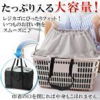 エコバッグ 折りたたみ レジカゴ用バッグ BIG 大容量 ショッピングバッグ 大きく使って小さく収納 お買い物 レジかごバッグ おしゃれ 軽量 ◇ 変身買物バッグ
