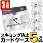 カードケース 5枚セット 電波遮断 RFID クレジットカード 不正使用 スキミング防止 セキュリティケース 5枚組 財布に カード入れ 防犯 ◇ 電波カットカード用
