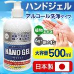 日本製 ハンドジェル 500ml アルコール洗浄 ポンプ式 アルコールジェル 清潔 手 ベトつかない 水がいらない 風邪 予防 ウイルス対策 ◇ ジェル500ml-D