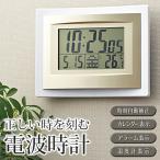 電波時計 インテリア 壁掛け時計 おしゃれ 大きな文字表示が見やすい 置き掛け兼用 時刻自動補正 カレンダー 湿度計 アラーム 便利 ◇ 正しい時を刻む電波時計