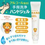 ハンドジェル 柑橘系の香り 保湿力 携帯用 アルコール 20g アルコール洗浄 速乾性 清潔 どこでも手洗い ベトつかない 水がいらない ウイルス対策 ◇ みきゃん
