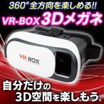 3D VRゴーグル iPhone Android スマホ 簡単セット ゲーム 動画 バーチャル 立体映像 360度全方向 スマホゴーグル 抜群の装着感 リアリティ Live鑑賞 ◇ VR-BOX
