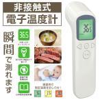 非接触式 電子温度計 デジタル 人肌モード搭載 測定器 LCD大画面 瞬時に測定 メモリー機能 料理温度 コードレス 日本語説明書 ◇ ピッと計るくん