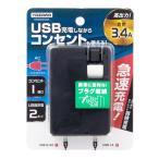 急速充電器 USB2ポート+AC1個口 スマホ iPhone タブレット 高出力 3.4A 電源タップ AC/USB コンセント 高速アダプター 収納式プラグ 便利 家電 ◇ 合計3.4A