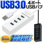 USBハブ 高速データ転送 USB3.0 USB4ポート搭載  4台同時充電 USBチャージャー iPhone スマホ ゲーム機 タブレット PC 急速充電 USB接続 増設 ◇ 4口USB3.0ハブ