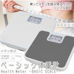体重計 ヘルスメーター 本体 メモリ表示 1〜130kg対応 乗るだけ シンプル設計 体型キープ 体重測定 健康管理 ベーシック体重計 電池の交換不要 ◇ 体重計BS-M