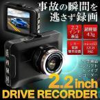 ドライブレコーダー 本体 2.2インチ液晶 コンパクト 超軽量 SD32GB対応 小型 車載 カメラ 吸盤式マウント付 事故の瞬間 録画 車用 カー用品 ◇ ドラレコE778B