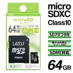SDカード 64GB 大容量データ保存 SD変換アダプター付 microSDメモリーカード SDXCカード SDMI対応 マイクロXC スマホ タブレット PC Android ◇ SDXCカード64GB