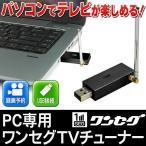 テレビチューナー USBに差すだけ 簡単接続 パソコンでテレビが見れる×録れる PC用 TV ワンセグチューナー 録画機能付 電子番組表 ◇ チューナー F型付:ブラック