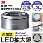 充電式 LED拡大鏡 アルミ製 デスクルーペ 置くだけ 文字を拡大 暗い場所でも読書 3LEDライト 見やすい3倍レンズ 携帯ケース付 新聞 自動消灯 ◇ 拡大鏡SmoliaXC