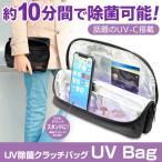 クラッチバッグ UV-C搭載 モバイルバッテリー付属 メンズ 除菌 セカンドバッグ おしゃれ 大容量 どこでも約10分で除菌可能 スマホスタンド ◇ UVクラッチバッグ