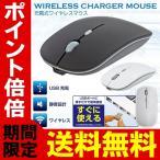 送料無料/定形外 ワイヤレスマウス USB充電式 無線 静音 バッテリー内蔵 USBドングル付 薄型 コードレスマウス 電池交換不要 小型 光学式 PC ◇ マウスHAC2283
