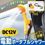 電動ポータブルシャワー 外でも使える 簡易オートモービルシャワーセット 吸盤フック付 水量調整 アウトドア 洗車 DC12V 車載電源 ◇ 電動ポータブルシャワー