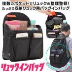 リュックインバッグ 仕分けポケット まとめて収納力アップ 便利 バッグインバッグ 超大容量ポケット リュックサック 整理用 インナーバッグ 旅行 ◇ 入バッグDL