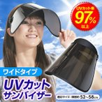 サンバイザー 晴雨兼用 スーパーワイド 強い日差し 紫外線対策 UVカット率97%以上 男女共用 顔全体が濡れない 花粉 ウィルス 雨具 帽子 ◇ UVカットバイザーIB