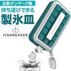 製氷皿 アイスブレーカー ICE BREAKER 氷を携帯 アイストレー デンマーク発 ノルディック社 密閉容器 アウトドア 持ち運び 話題 おしゃれ ◇ アイスブレーカー