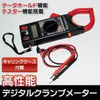 【工具セール】【電池付属】高性能デジタルクランプメーター(AC電流・DC/AC電圧・抵抗測定)データホールド機能 収納ケース付 測定器 新品 ◇ クランプメーター