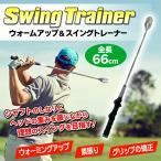 Yahoo!i-shop7ゴルフ練習用器具 ウォーミングアップ 正しいグリップの握り方 GOLF 筋肉トレーニング 全長66cm/全体重量886g/ヘッド径4cm 激安セール ◇ スイングトレーナー