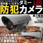 【半額以下セール】低コストで防犯対策 LED点滅/リアルな質感で侵入抑止効果 すぐに簡単取付 ワイヤレス ◇ CCD防犯ダミーカメラ