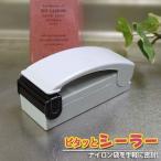 Yahoo!i-shop7スライドするだけ簡単!手軽に使える電動密封器 マグネット付 食材の鮮度長持ち/スナック菓子をおいしく保存 便利 ついで買いセール ◇ ピタッとシーラー