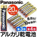 送料無料/メール便 パナソニック Panasonic アルカリ乾電池 20本セット 単3形・単4形 LR6T LR03T 長期保存 ハイパワー 1.5V お買い得 電池 送込 ◇ 金パナ4P×5